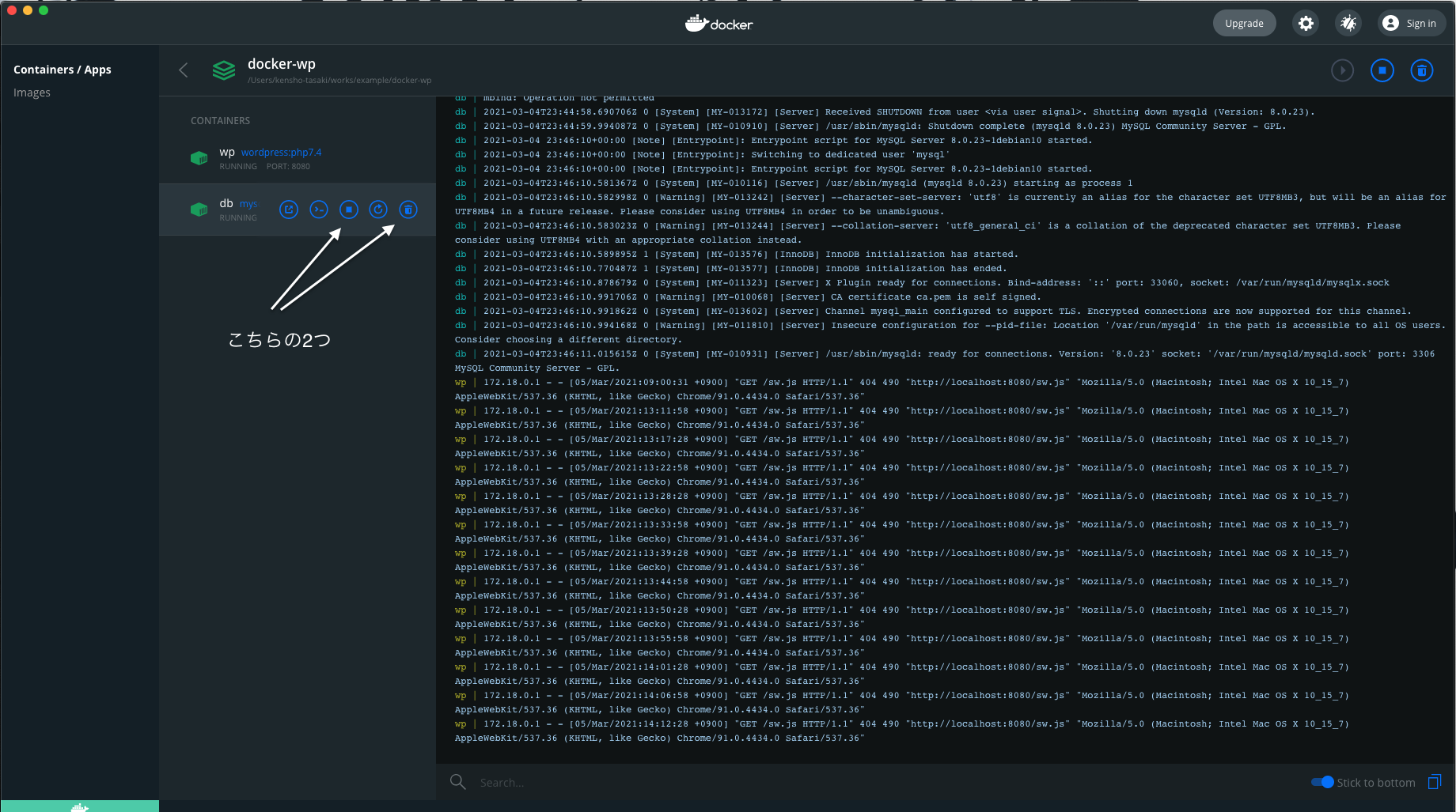Docker Desktopでのコンテナごとの削除